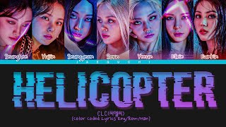 CLC HELICOPTER Lyrics (씨엘씨 HELICOPTER 가사) (Color Coded Lyrics)