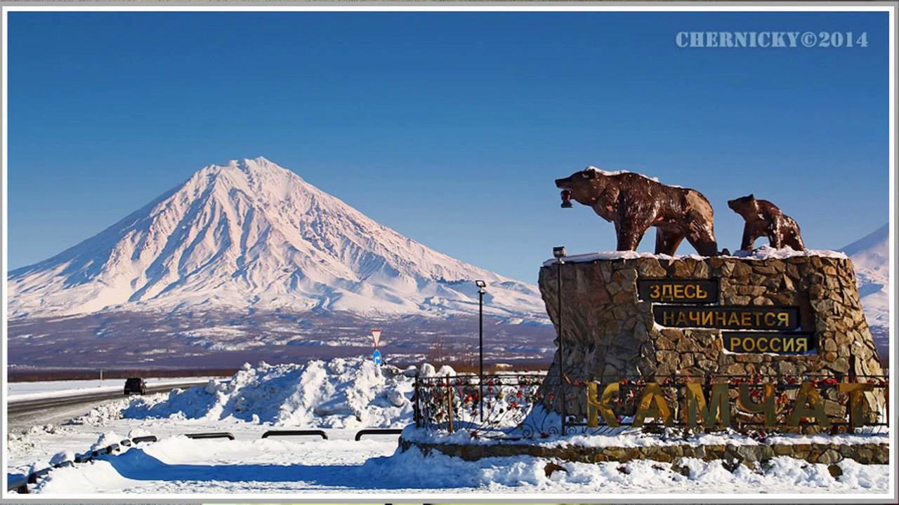 Петропавловск камчатский открытки