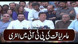 Karachi: Imran Khan and Dr Aamir Liaquat Press Conference FULL (19 March 2018) | Neo News HD