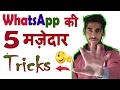WhatsApp 5 Amazing Tricks! व्हात्सप्प की 5 मज़ेदार tricks