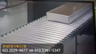 박스포장기계  PE수축포장기계  퍼니쳐 판넬박스포장 &…