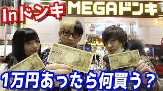 ドンキで1万円あったら何買う?