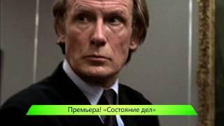"""Новый сериал на Первом городском. ИК """"Город"""" 20.10.2015"""