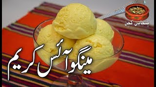 Mango Ice-Cream, Easy Recipe for Mango Ice cream, آسان مینگو آئس کریم (Punjabi Kitchen)