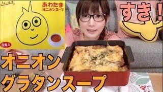 【おすすめ】あわたまオニオンスープでオニグラスープ【木下ゆうか】 My Favorite Onion Soup