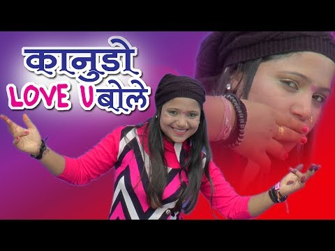 रानी रंगीली मैं सावन धमाका !! कानुडो  LOVE U बोले !! Marwadi DJ Song Dhamaka