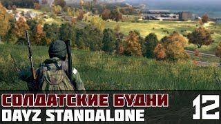 DayZ Standalone Солдатские будни 12 - Тошнотики