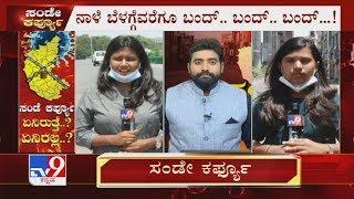 TV9 Live Report: People's Response For Sunday Curfew Across Karnataka