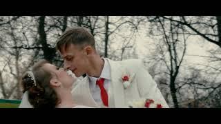 Наш свадебный клип!