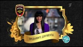 Вечерний Ургант. Поздравления полиции от участниц Мисс Вселенная