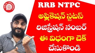RRB NTPC Application Status Check Now | How to Check RRB NTPC Application Status in Telugu