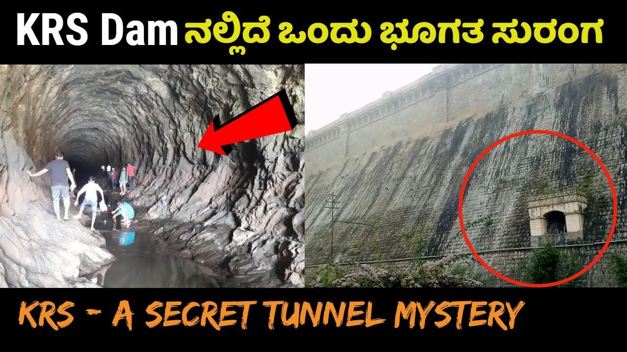 ಕೆ ಆರ್ ಎಸ್ ನಲ್ಲಿದೆ ಒಂದು ಭೂಗತ ಸುರಂಗ | KRS Dam a Secret Tunnel Mystery | Mysore |Mandya | Kannada News
