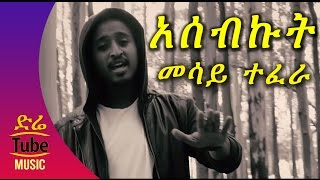 Ethiopia: Mesay Tefera - Asebkut (አሰብኩት) NEW! Ethiopian Music Video 2016