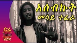 Ethiopia Mesay Tefera - Asebkut  NEW Ethiopian Music Video 2016