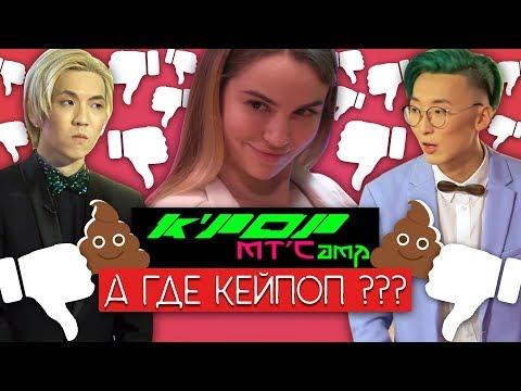 K POP MTCAMP   ОСКОРБИЛ КЕЙПОПЕРОВ   САМОЕ ХУВОЕ КЕЙПОП ШОУ   K POP MTCAMP  MTV QW NDEK M