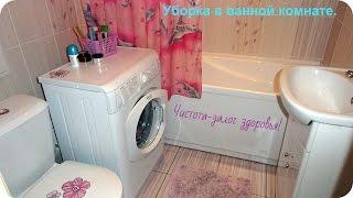 видео Генеральная уборка квартиры в вашем доме. Заказать услугу генеральной уборки в офисе