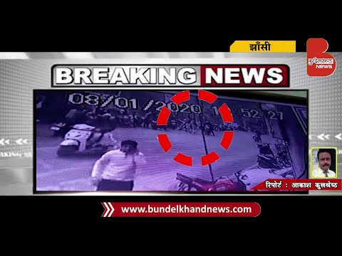 दोस्त ने दोस्त को मारी गोली देखिए LIVE गोलीकाण्ड......... | Bundelkhand News