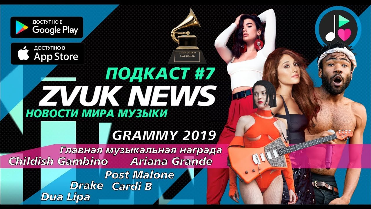 ZVUK NEWS - GRAMMY 2019