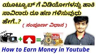 #2 How to Earn Money on Youtube step by step procedure | ಯೂಟ್ಯೂಬ್ ಗೆ ವಿಡಿಯೋ ಹಾಕಿ ಹಣ ಗಳಿಸುವುಧು ಹೇಗೆ ?