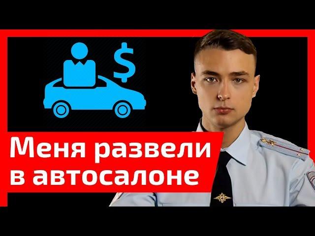 Меня развели в автосалоне. Елена Лисовская посоветовала как не оказаться в такой ситуации.