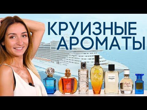 С каким парфюмом отправиться в путешествие летом? Подборка морских акватических ароматов и не только