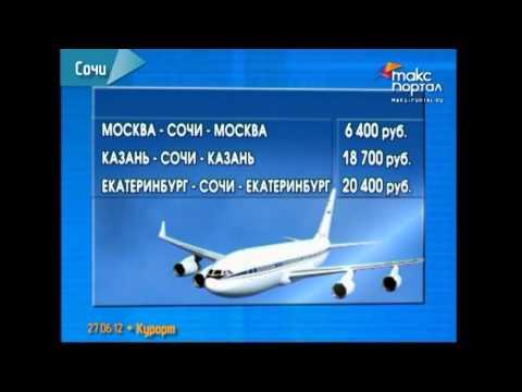 Цены на авиабилеты до Сочи на курортный сезон снижены