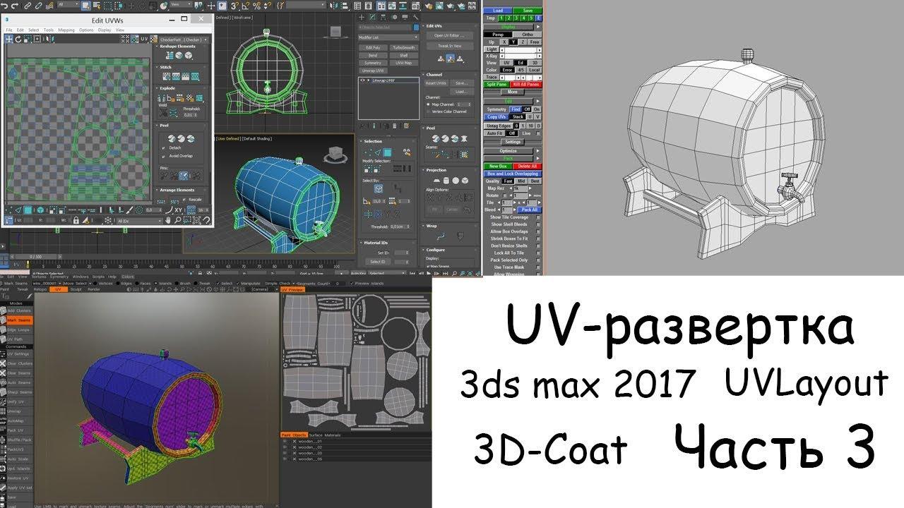 UV-развертка в 3ds max 2017.UVLayout.3D-Coat. ч 3. - YouTube