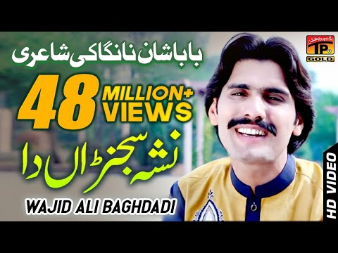 Nasha Sajna Da - Wajid Ali Baghdadi - Latest Song 2017 - Latest Punjabi And Saraiki Song
