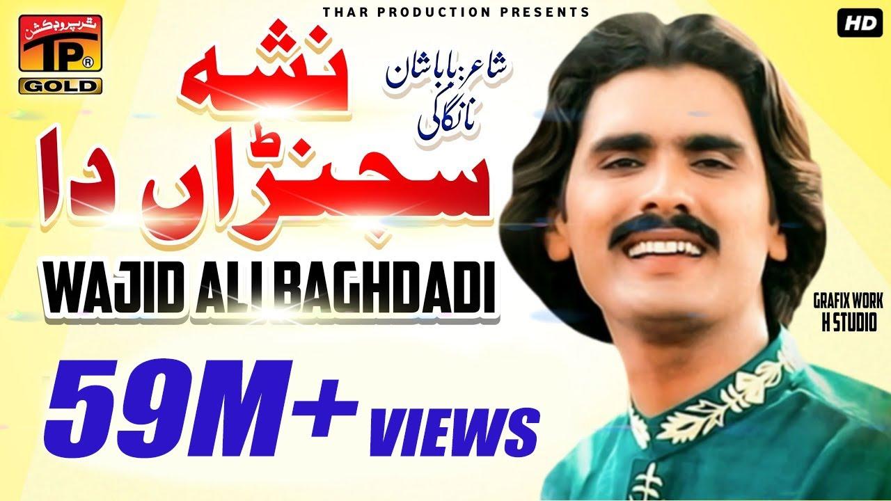 Download Nasha Sajna Da - Wajid Ali Baghdadi - Latest Song 2017 - Latest Punjabi And Saraiki Song