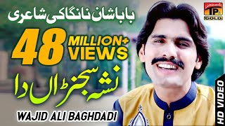 Download Nasha Sajna Da - Wajid Ali Baghdadi - Latest Song 2017 - Latest Punjabi And Saraiki Song MP3 song and Music Video