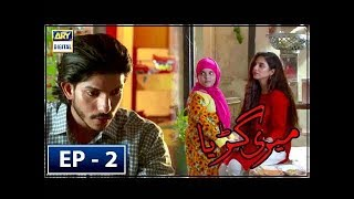 Meri Guriya Episode 2 - 4th July 2018 - ARY Digital Drama