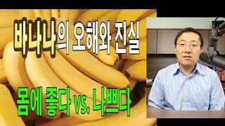 바나나가 건강에 좋다 vs 나쁘다?