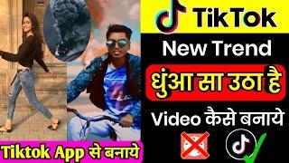 Dhuan sa utha hai tik tok | Tiktok new trend video editing | Tiktok App से बनाये