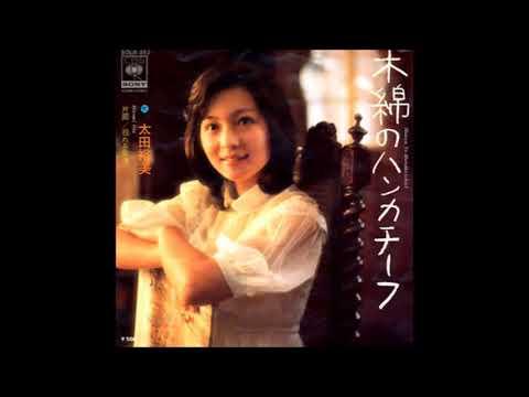 木綿のハンカチーフ # 太田裕美