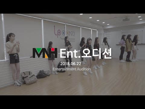 MNH Audition  LP DANCE&VOCAL  LP댄스&보컬 오디션현장