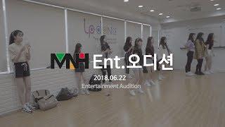 Baixar MNH Audition / LP DANCE&VOCAL / LP댄스&보컬 오디션현장
