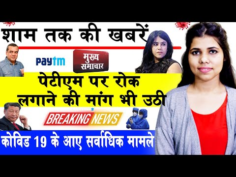 Today evening news of covid 19, Paytm,India china dispute,Yogi Adityanaath,Weather Today,Pm Modi