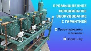 видео Испытания трубопроводов и систем холодильной установки