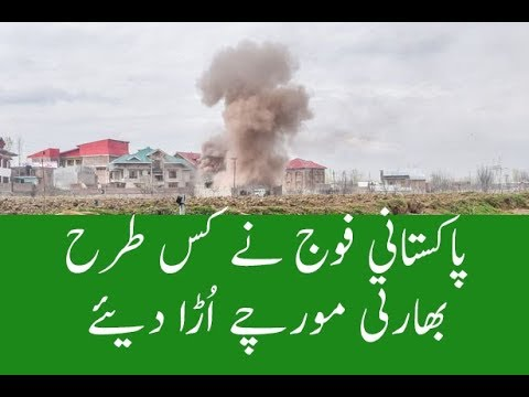 Live Video of pakistan Army's Terrific response to firing on LOC Indian Border 2018