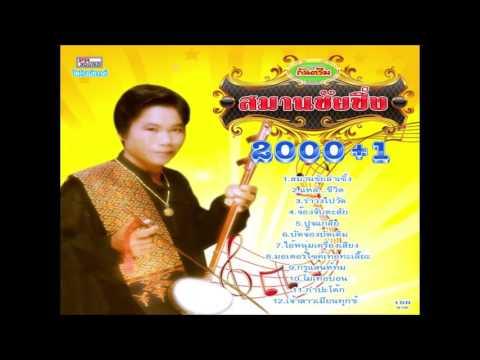 อัลบั้ม สมานชัย เสียงระทม ชุด สมานชัยกันตรึมซิ่ง 2000+1 (FULL AUDIO)
