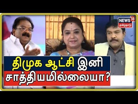 Mudhal Kelvi Cuts : தேர்தல் இல்லாமலே திமுக ஆட்சி இனி சாத்தியமில்லையா? | 11 எம்.எல்.ஏ.க்கள் வழக்கில் நம்பிக்கை இழந்துவிட்டதா திமுக?  #Mudhal Kelvi #TamilNews #News18TamilnaduLive   Subscribe To News 18 Tamilnadu Channel Click below  http://bit.ly/News18TamilNaduVideos  Watch Tamil News In News18 Tamilnadu  Live TV -https://www.youtube.com/watch?v=xfIJBMHpANE&feature=youtu.be  Top 100 Videos Of News18 Tamilnadu -https://www.youtube.com/playlist?list=PLZjYaGp8v2I8q5bjCkp0gVjOE-xjfJfoA  அத்திவரதர் திருவிழா | Athi Varadar Festival Videos-https://www.youtube.com/playlist?list=PLZjYaGp8v2I9EP_dnSB7ZC-7vWYmoTGax  முதல் கேள்வி -Watch All Latest Mudhal Kelvi Debate Shows-https://www.youtube.com/playlist?list=PLZjYaGp8v2I8-KEhrPxdyB_nHHjgWqS8x  காலத்தின் குரல் -Watch All Latest Kaalathin Kural  https://www.youtube.com/playlist?list=PLZjYaGp8v2I9G2h9GSVDFceNC3CelJhFN  வெல்லும் சொல் -Watch All Latest Vellum Sol Shows  https://www.youtube.com/playlist?list=PLZjYaGp8v2I8kQUMxpirqS-aqOoG0a_mx  கதையல்ல வரலாறு -Watch All latest Kathaiyalla Varalaru  https://www.youtube.com/playlist?list=PLZjYaGp8v2I_mXkHZUm0nGm6bQBZ1Lub-  Watch All Latest Crime_Time News Here -https://www.youtube.com/playlist?list=PLZjYaGp8v2I-zlJI7CANtkQkOVBOsb7Tw  Connect with Website: http://www.news18tamil.com/ Like us @ https://www.facebook.com/News18TamilNadu Follow us @ https://twitter.com/News18TamilNadu On Google plus @ https://plus.google.com/+News18Tamilnadu   About Channel:  யாருக்கும் சார்பில்லாமல், எதற்கும் தயக்கமில்லாமல், நடுநிலையாக மக்களின் மனசாட்சியாக இருந்து உண்மையை எதிரொலிக்கும் தமிழ்நாட்டின் முன்னணி தொலைக்காட்சி 'நியூஸ் 18 தமிழ்நாடு'   News18 Tamil Nadu brings unbiased News & information to the Tamil viewers. Network 18 Group is presently the largest Television Network in India.   tamil news,news18 tamil,live news today,tamil nadu news,news18 live tamil,tamil news live videos in youtube,tamil news live,tamil news today,tamil news channel,top news tamil,top news tamil rasi palan,top news tamil astr