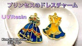 【UV レジン Resin 初心者】#2 プリンセスドレスチャームに挑戦      まさかの!うっかり😱 thumbnail