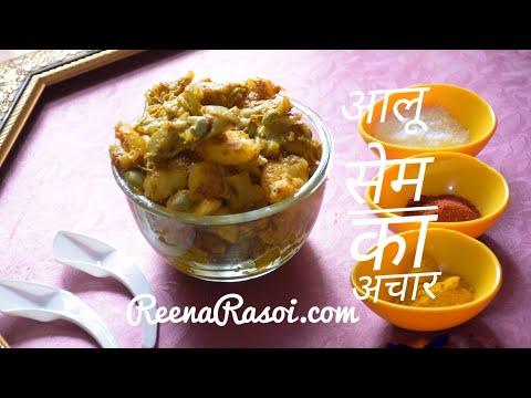 सेम और आलू का अचार Aloo Sem Pickle