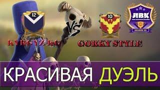 KYRGYZ KG VS GORKY STYLE [Clash of Clans]