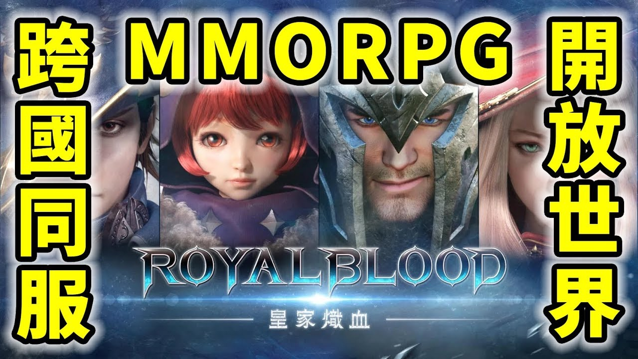 皇家熾血 Royal Blood | 跨國同服開放世界 MMORPG | 手遊試玩 | Gameplay - YouTube