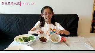 Publication Date: 2021-06-27 | Video Title: 11. 香港真光中學小學部 黃淖珆