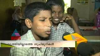 Students of Chavakkad Kadappuram Government HS dont have proper latrine facilities