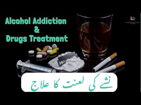 Alcohol Addiction & Drugs Treatment [URDU]   Homeopathic Medicine For Drugs & Alcohol