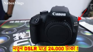 Video Canon 4000D Unboxing & Price 📸 Only 24000 Tk 🔥 New Canon DSLR Camera🔥!! download MP3, 3GP, MP4, WEBM, AVI, FLV November 2018