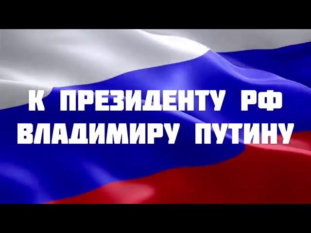 Обращение Погорова к Путину.